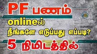 PF பணம் Onlineல் எடுப்பது எப்படி? | How to withdraw PF money online in Tamil ? | Hariharan