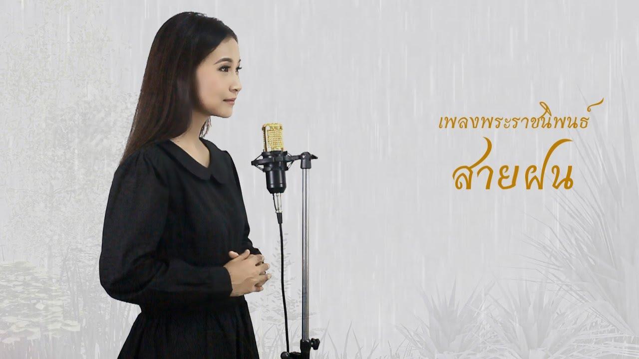 เพลงพระราชนิพนธ์ สายฝน - พระบาทสมเด็จพระปรมินทรมหาภูมิพลอดุลยเดช ขับร้องโดย ภักคนา