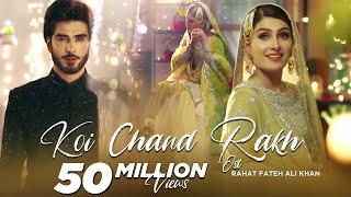 Koi Chand Rakh [OST] - Singer Rahat Fateh Ali Khan - Ayeza Khan - Pakistani Dramas Ost