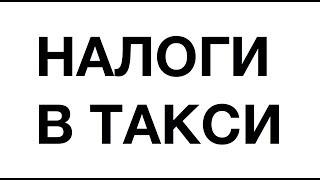 видео Предлагаем работу для водителем в Uber и Яндекс такси