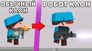 АРМИЯ РОБОТОВ КЛОНОВ! - Clone Armies