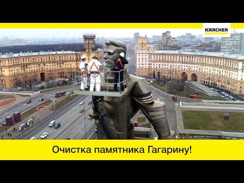 Памятник Юрию Гагарину в Москве помыли с помощью оборудования «Керхер»