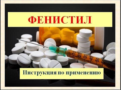Фенистил (гель, эмульсия): Инструкция по применению