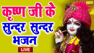 LIVE : नॉनस्टॉप कृष्णा भजन   Nonstop Krishna Bhajan   Beautiful Krishna Bhajan   Most PopularKrishan