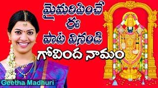 geetha madhuri govinda namalu 2018 by laxmi vinayak volga videos