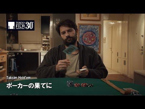 ポーカーの果てに予告編Taksim HoldemTrailer