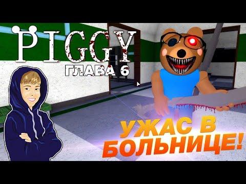 УБИЙЦА В БОЛЬНИЦЕ! Проходи ПИГГИ ГЛАВА 6 | PIGGY ROBLOX