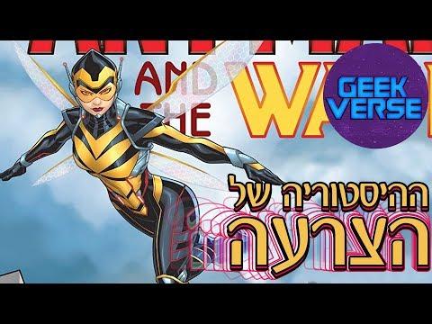 ההיסטוריה של הצרעה (The Wasp)