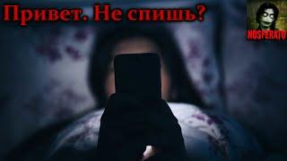 Истории на ночь - Привет. Не спишь?