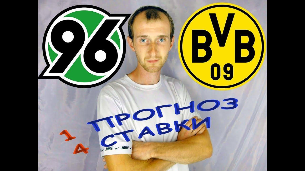 Прогноз на матч Ганновер 96 - Боруссия Д: хозяева сумеют удержать фору 1,5