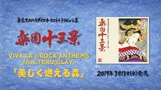 ※コメントあり※ VIVA LA J-ROCK ANTHEMS feat.TERU(GLAY)「美しく燃える森」 (東京スカパラダイスオーケストラ・トリビュート集 『楽園十三景』収録)