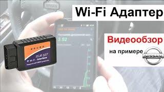Wi-Fi Адаптер ELM327 - Самостоятельная Диагностика Автомобиля(, 2013-11-23T09:53:08.000Z)