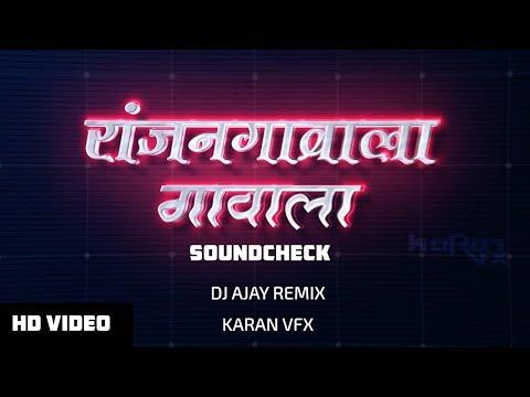 Ranjan Gawala Mahaganpati Soundcheck 2018 - MIX BY DJ AJAY | Karan Vfx