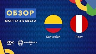 Колумбия Перу Кубок Америки 2021 Обзор матча 10 07 21