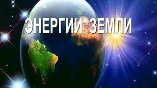 Большая загадка энергии планеты Земля!!