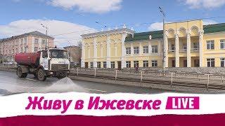 Живу в Ижевске 18.06.2018