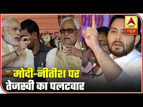 Bihar Polls: Tejashwi Yadav Slams PM Modi After His Election Rally | Newsgram | ABP News
