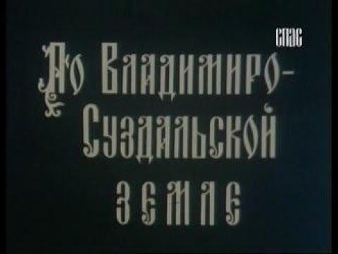 По Владимиро-Суздальской земле