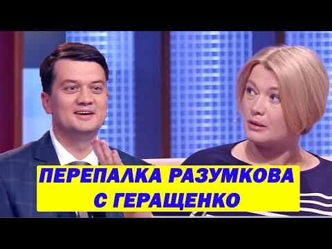 Слуга Народа ЗАТКНУЛ депутатов Порошенко за ЛОЖЬ