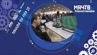 Кибертурнир от ФК «КАМАЗ» - FIFA 20