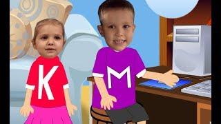 Мисс Кэти и Мистер Макс Катя и Макс Поломался Компьютер Новая серия 2018 видео для детей Mister Max