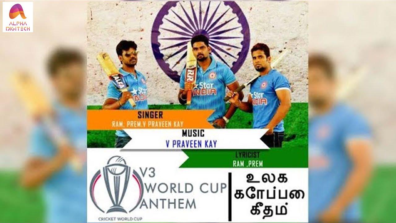 V3 World Cup - Anthem TAMIL    Ram, V Praveen Kay, Prem   Cricket World Cup   Alpha Digital