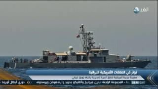 اعتراض 4 سفن حربية إيرانية لمدمرة أمريكية في مضيق هرمز