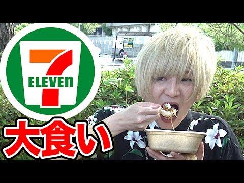 【大食い】セブンイレブンで食べたい物が全員一致するまで帰れま10!!!