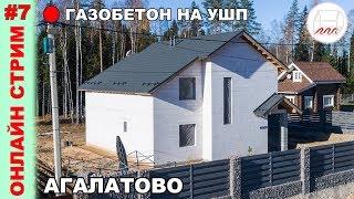 Газобетон на УШП 9*12, два этажа | Забор из габионов | онлайн трансляция #газобетон