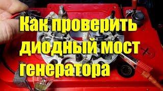 Как проверить диодный мост генератора. Методика