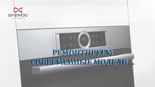 видео ремонт холодильника дэу