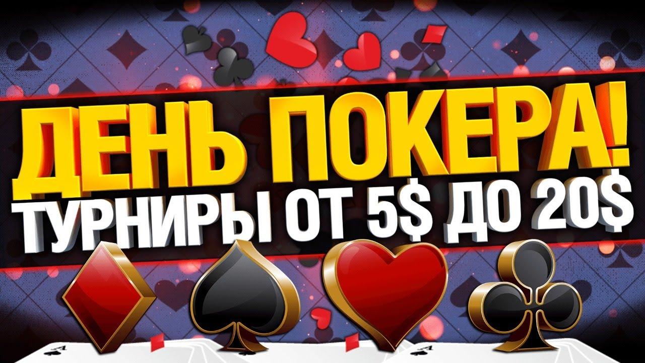День Покера! - Интересные Турниры от 5$ до 20$