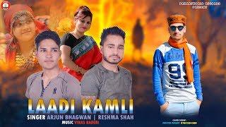 Official Audio: Laadi Kamli | Reshma Shah | Arjun Bhagwan | New Uttarakhandi Song | Vikas Baderi