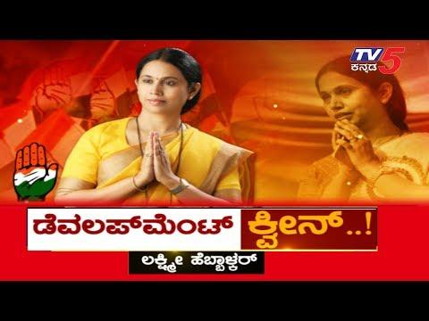 Lakshmi Hebbalkar - The Queen of Development | Belgaum | TV5 Kannada