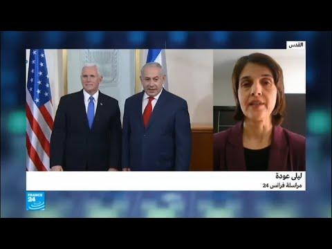 ما هي الأهداف المعلنة لزيارة بنس لإسرائيل؟  - نشر قبل 4 ساعة
