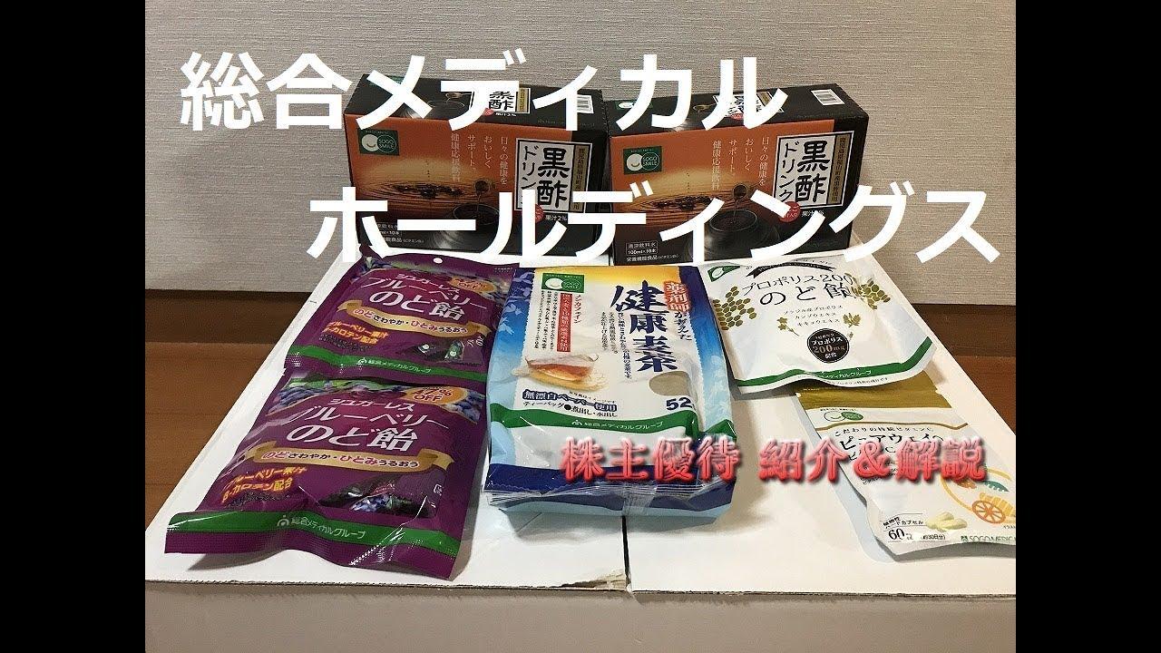 総合 メディカル ホールディングス