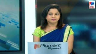 ഒരു മണി വാർത്ത | 1 P M News | News Anchor - Veena Prasad | June 15, 2018
