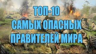 ТОП-10 САМЫХ ОПАСНЫХ ПРАВИТЕЛЕЙ В ИСТОРИИ