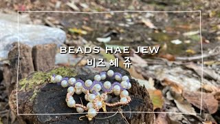 [비즈공예] 초급반레이스 진주 팔찌 만들기. 풀영상&a…