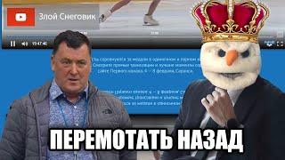 ПОЗОРЫ ПРОДОЛЖАЮТСЯ Где ПЕРЕМОТКА Назад Первенство России среди юниоров 2020