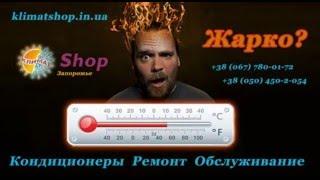 Купить кондиционер в Запорожье с установкой(, 2016-05-20T08:30:32.000Z)