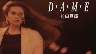 前田亘輝 - D・A・M・E