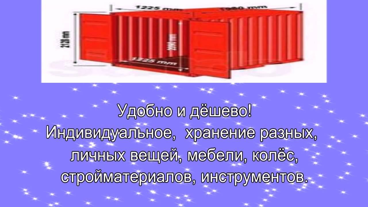 Сухогрузные контейнеры, рефконтейнеры, специальные и блок контейнеры. Цены, фото, характеристики 20, 40, 45 футов. Аренда, хранение, ремонт и переоборудование морских контейнеров. Прайс-лист. Продажа и доставка контейнеров по санкт-петербургу. Онлайн заявка.