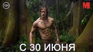 Дублированный трейлер фильма «Тарзан. Легенда»