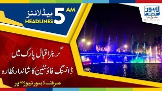 05 AM Headlines Lahore News HD - 18 June 2018