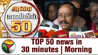 TOP 50 news in 30 minutes | Morning 23-07-2017 Puthiya Thalaimurai TV News