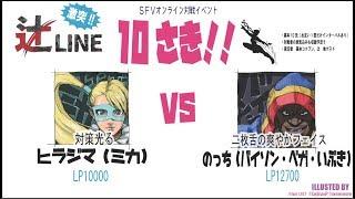 ヒラジマ(ミカ) VS ノッチ(ベガ→バイソン)による10先 ※ツイッチの録...