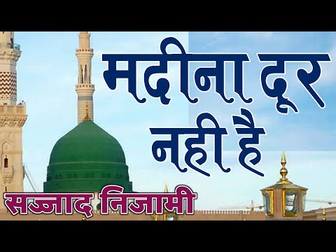 Madina Door nhi Hai Marhoom Sajjad Nizami Best Indian Naat