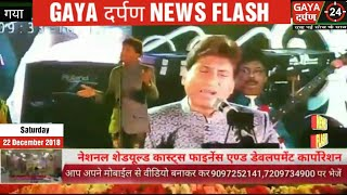 GAYA Darpan News 22 December 2018
