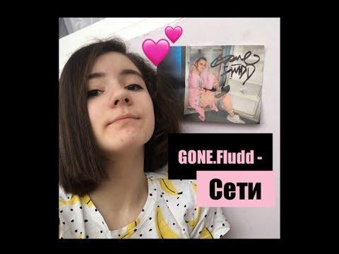 GONE.Fludd - СЕТИ (cover)